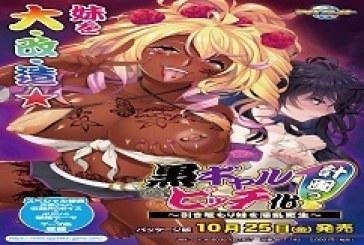 Kuro Gyaru Bitch-ka Keikaku! ~Hikikomori Imouto o Inran Kousei~ [ADV][Japanese]