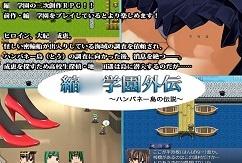 Shukyusho G*kuen Gaiden: The Legend of Hanpane Island [RPG][English]