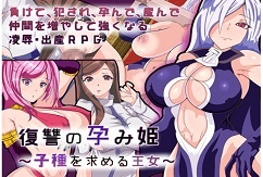 The Impregnated Princess of Defeat [RPG][English]
