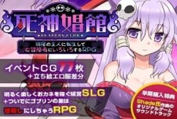 Grim Reaper RPG [RPG][English]