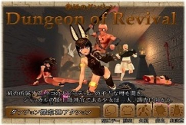 Dungeon of Revival [Action][Japanese]
