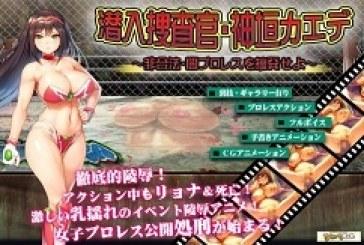 Joshi Pro Wrestler Kamigaki Kaede ~Yami Puroresu Sennyuu Seyo~ [ACT][Japanese]