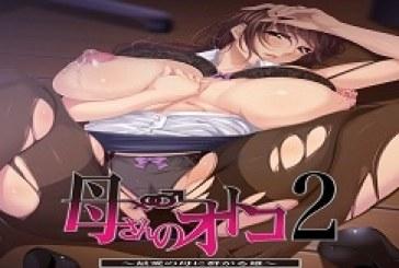 Kaa-san no Otoko 2 ~Saiai no Haha ni Muragaru Osu~ [ADV][Japanese]