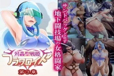 Anti-Insect Princess Warriors Floweroid ~ Part 3 ~ Sandbagged In the Underground Arena [ADV][Japanese]