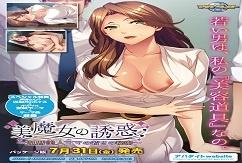 Bimajo no Yuuwaku ~Kanreki Bijin Mama no Wakasa no Himitsu~ [ADV][Japanese]