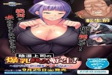 Inshitsu Joushi no Bakunyuu Bijo Tensei! [ADV][Japanese]