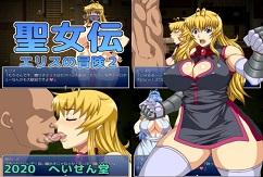 Seijo-den Eris no Bouken 2 [RPG][Japanese]