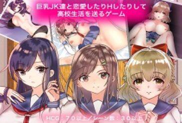 Game of Busty JK Love'n'Sex Highschool Life [RPG][English]
