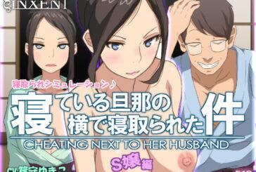 Cuckold Next To Sleeping Husband Miss S Edition[Simulation][Japanese]