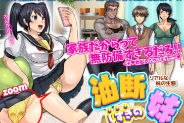 Younger sister who is too careful-Realistic younger sister's ecology-[ADV][Japanese]