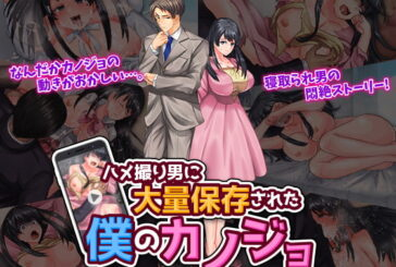 My girlfriend saved in large quantities in Gonzo man[ADV][Japanese]