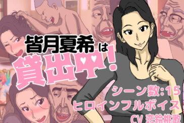 Natsuki Minazuki is on loan![ADV][Japanese]