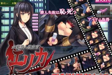 Undercover Investigator Erica[RPG][Japanese]