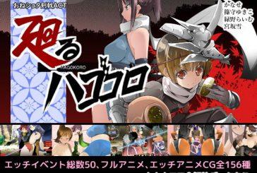 Oneshota Swordplay ACT: Hagokoro [ACT][English]