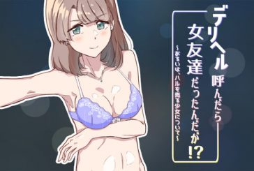 I was a girl friend when I called Deriheru !? ~ Or about a girl who sells Hull ~[ADV][Japanese]