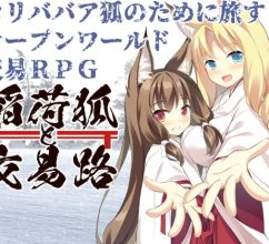Inari Fox and Trade Route-Open World Trade Traveling for the Lori Babaa Fox-[RPG][Japanese]