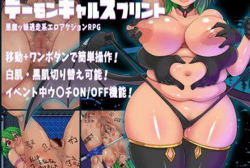 Demon Gal Sprint[RPG][Japanese]