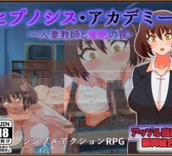 Hypnosis Academy-Married Teacher and Hypnosis Trap-[RPG][Japanese]