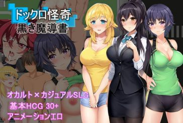Dockro Mystery ~ Black Grimoire ~[Simulation][Japanese]
