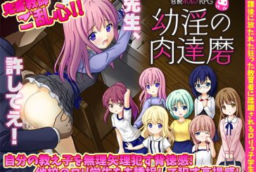Erotic Porn RPG Childish Meat Tatsuma[RPG][Japanese]