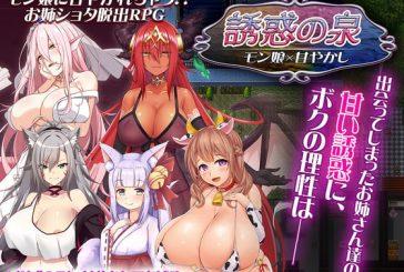 Seduction Springs - Monster Girls x Pampering[RPG][Japanese]