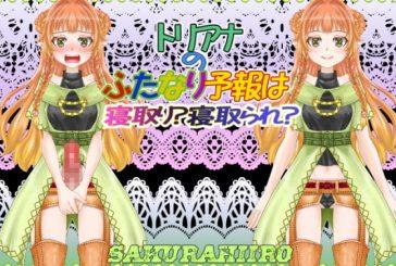 Triana's Futanari Forecast Is Cuckold? Cuckold?[RPG][Japanese]
