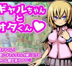 Gal-chan and Ota-kun[RPG][Japanese]