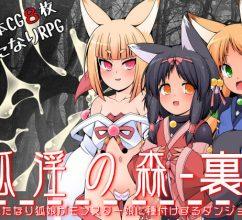 Fox Indecent Forest-Back-Futanari A dungeon where a fox girl seeds a monster girl[RPG][Japanese]