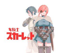 Female knight scarlet[RPG][Japanese]