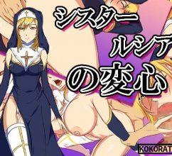 Cistarcia's transformation[RPG][Japanese]