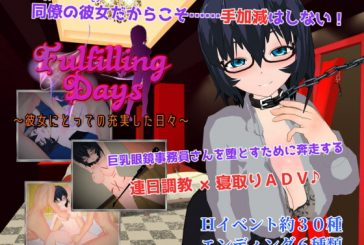 Fulfilling Days-Fulfilling Days for Her-[ADV][Japanese]