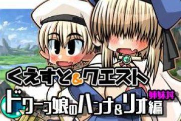 Kuesuto & Quest-Dwarf Daughter Hannah & Rio Sister Bowl Edition[RPG][Japanese]