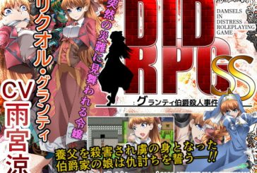 DID RPG SS ~ Count Granty Murder Case ~[RPG][Japanese]