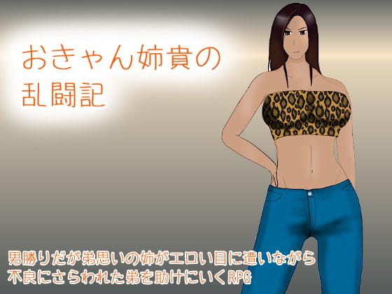 Okyan sister's brawl[RPG][Japanese]